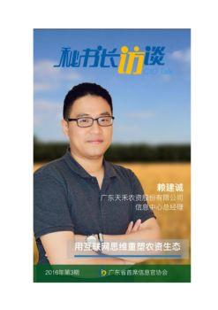 赖建诚:用互联网思维重塑农资生态电子画册