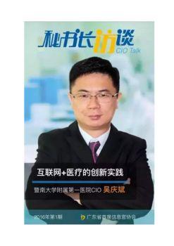 吴庆斌:互联网+医疗的创新实践电子画册