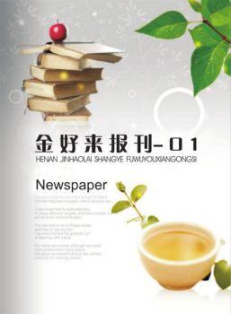 金好来报刊—01电子刊物