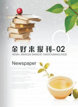 金好来报刊—02电子宣传册