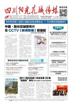 阳光花城传媒周报24期电子刊物