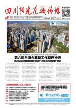 阳光花城传媒周报23期电子刊物