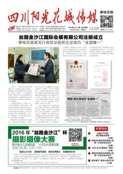阳光花城传媒周报38期电子刊物