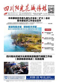 阳光花城周报36期电子刊物