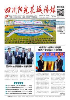 阳光花城周报30期电子刊物