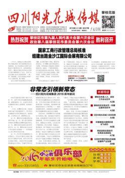 阳光花城传媒周报37期电子刊物