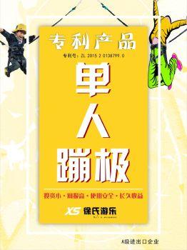 徐氏游乐—单人小蹦极400 电子书制作软件
