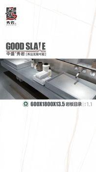 中盛秀岩600x1800x13.5mm规格简易电子画册-1.1版本(1)