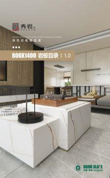 800x1400秀岩简易电子画册