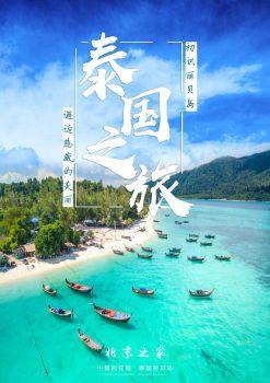 北京之家 中国后花园 泰国丽贝岛电子画册