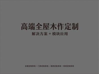 高端全屋木作定制第5期电子画册
