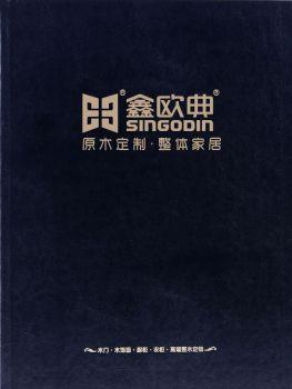鑫欧典原木定制 电子书制作软件