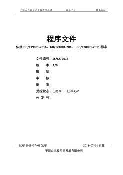 平顶山三梭尼龙发展有限公司程序文件(12月修订版)电子画册