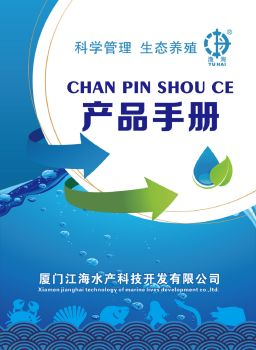 厦门江海水产科技开发有限公司电子画册