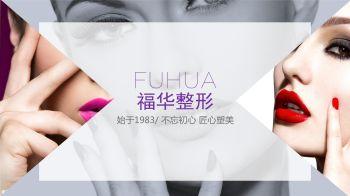 福华整形品牌宣传电子画册