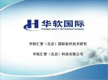 华软国际研究院+科技公司
