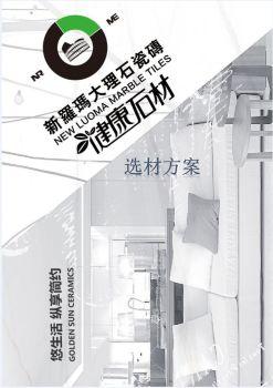 新罗玛陶瓷大地砖选材手册—手机版