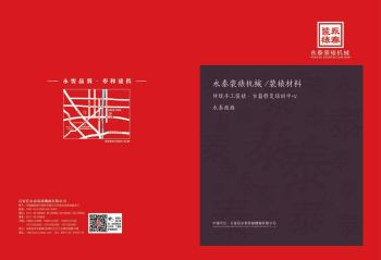 永泰文化发展中心--石家庄永泰装裱机械有限公司电子画册