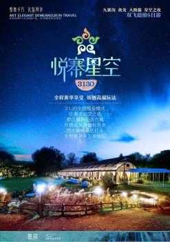 7月(九寨)「悦寨星空」 电子书制作软件