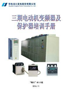 三期电动机变频器及保护器报警培训手册