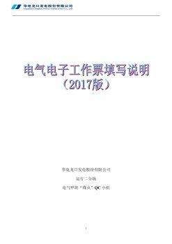 (2017版)华电龙口公司运行二分场电气电子工作票填写说明电子画册