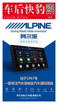 车后快豹电子杂志 电子书制作软件