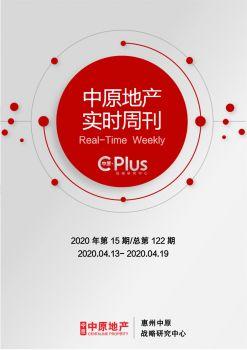惠州中原战略研究中心_202004_实时周刊4.13-4.19