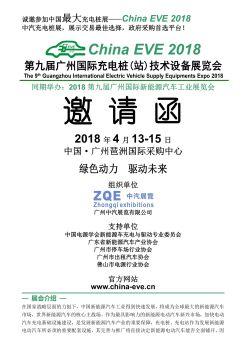 2018第九届广州国际充电桩(站)技术设备展览会电子画册