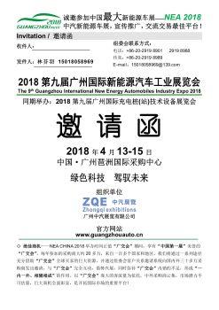 2018第九届广州国际新能源汽车工业展览会电子刊物