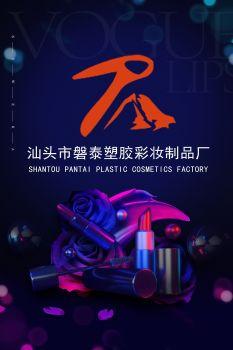 汕头市磐泰塑胶彩妆制品厂 电子书制作软件