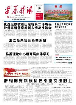 平原时讯959期电子版 电子杂志制作平台