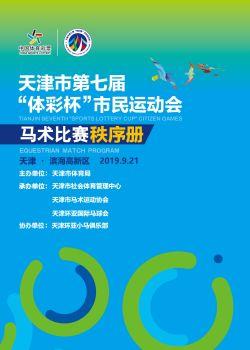 天津市第七届体彩杯市民运动会 马术比赛秩序册 电子杂志制作软件