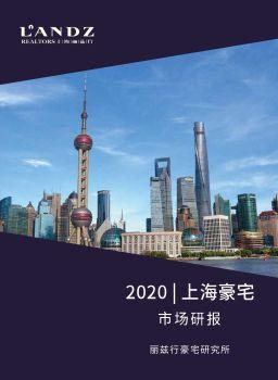 2021上海豪宅市场研报001电子书