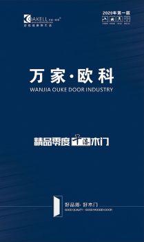 欧科门业2020最新产品手册