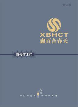 鑫百合春天2019年最新產品圖冊