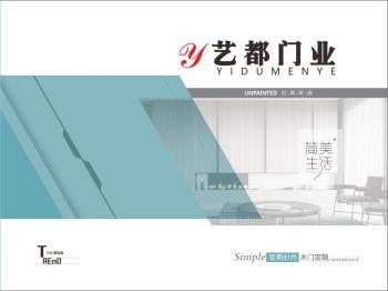 艺都门业2020电子图册