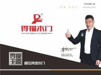 得福木门2020最新电子画册,欢迎品鉴! 电子书制作软件