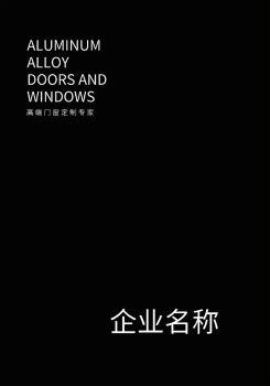 玻璃门窗系统电子画册