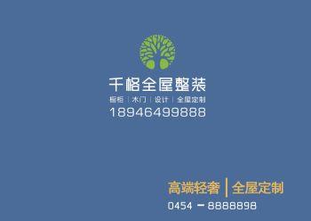 千格装饰全屋整装18946499888电子画册
