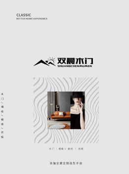 双晨木门电子画册 电子书制作软件
