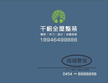 千格装饰橱柜衣柜18946499888电子画册