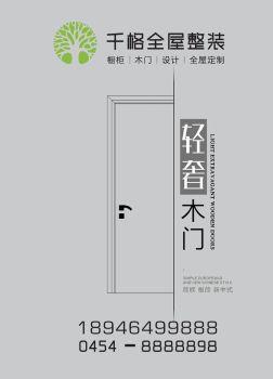 千格装饰木门轻奢18946499888电子画册