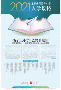 2021昆明优质民办小学入学攻略电子书