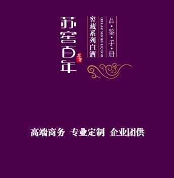 苏窖酒业电子宣传画册(横屏浏览效果更佳)(配乐《我的苏窖》 电子书制作平台