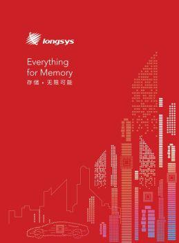 Longsys Brochure 电子书制作平台