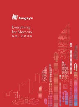 Longsys画册 电子书制作平台
