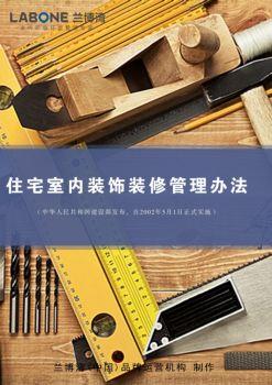 住宅室内装饰装修管理办法电子杂志