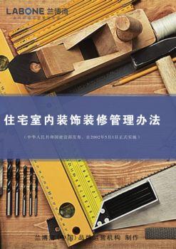 住宅室内装饰装修管理方法电子宣传册