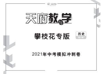 2021年攀枝花历史模拟卷电子书