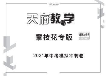 2021年攀枝花道德与法治模拟卷电子书
